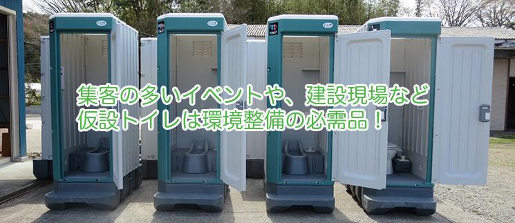 仮設トイレのレンタルは小櫃清掃社